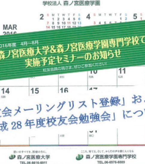 平成28年3月 校友会からの案内物について