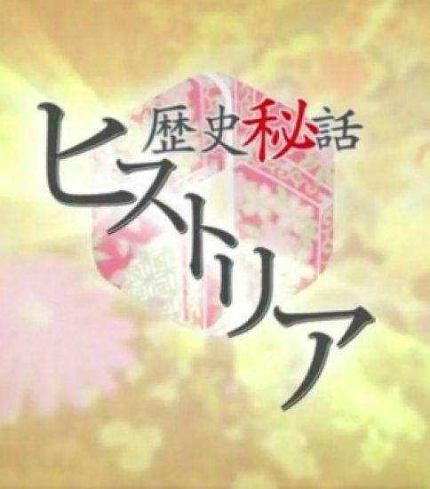 NHK「歴史秘話ヒストリア」