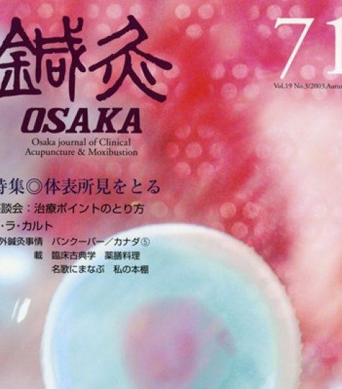 【尾﨑先生も推薦!】鍼灸OSAKA – デジタル版 No.71