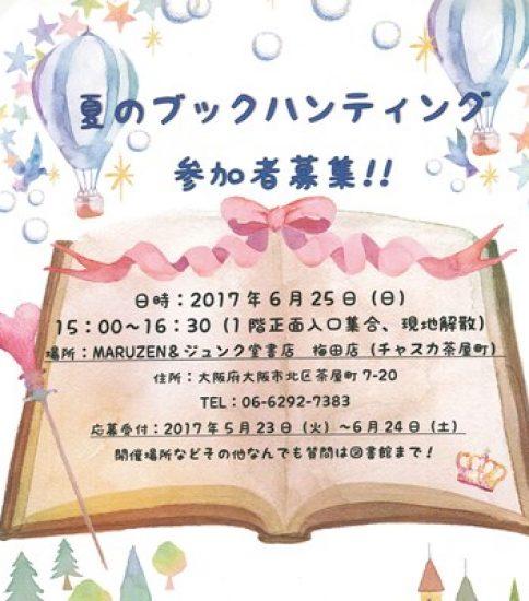 夏のブックハンティング 参加者募集!!