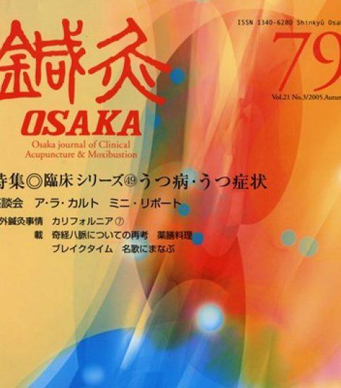 うつ病・うつ症状【小野先生も推薦!】鍼灸OSAKA – デジタル版 No.79