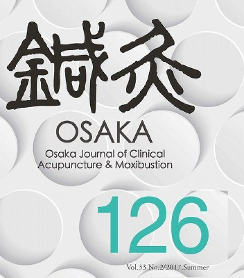 【新刊発売】季刊誌「鍼灸OSAKA」  126号
