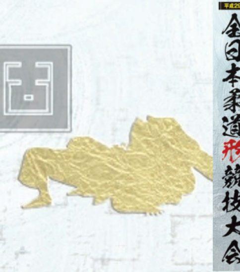 応援ありがとうございました!!全日本柔道形競技大会のご報告