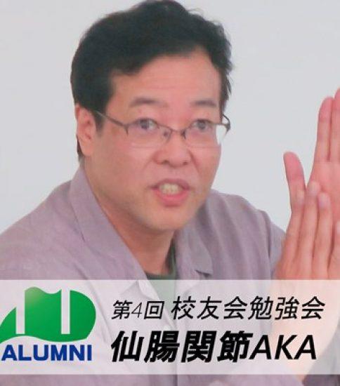 第4回 校友会勉強会『仙腸関節のAKA』を開催