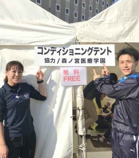 森ノ宮医療学園コンディショニング@小野マラソン