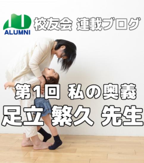第1回 私の奥義 – 足立繁久 – 森ノ宮校友会連載ブログ①