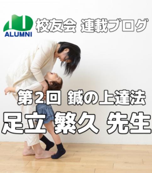 第2回 鍼の上達法 – 足立繁久 – 森ノ宮校友会連載ブログ①