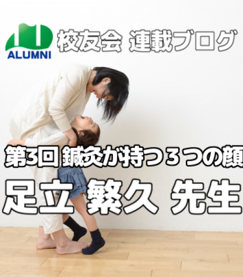 第3回 鍼灸が持つ3つの顔 – 足立繁久 – 森ノ宮校友会連載ブログ①