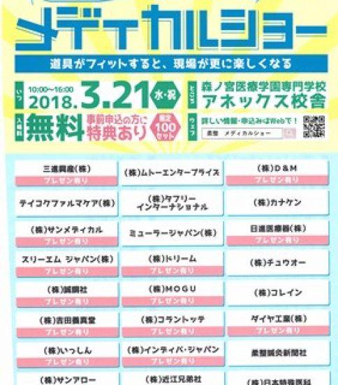 柔道整復師・PT・OTのためのメディカルショーを開催
