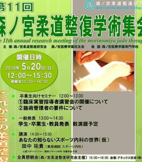 第11回 森ノ宮柔道整復学術集会のご案内