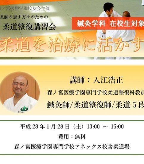 鍼灸師を志す方への 柔道整復講習会