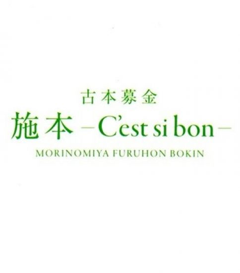 「古本募金 -施本 C'est si bon」開設のお知らせ
