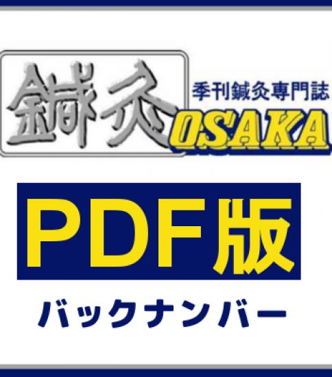 鍼灸OSAKA絶版号 – デジタル版【PDF】