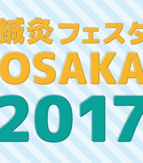 鍼灸フェスタOSAKA【事前申し込み】