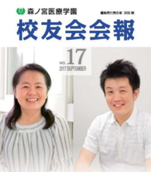 校友会会報 No.17 9月号を発送しました。