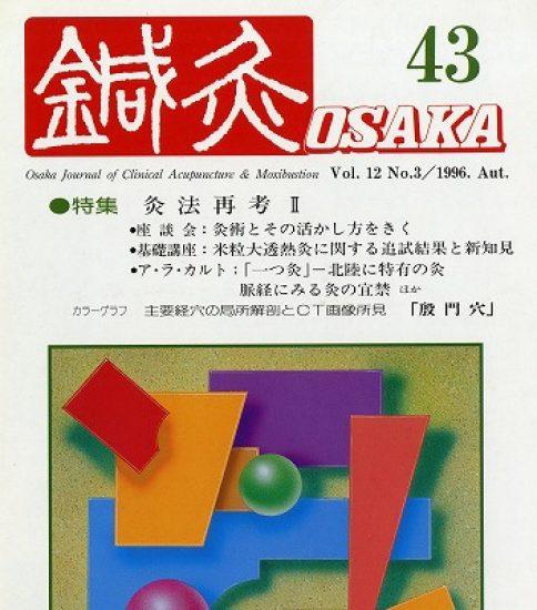 灸法再考2【佐藤正人先生も推薦!】鍼灸OSAKA – デジタル版 No.43