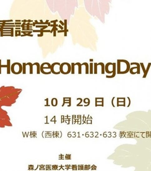 看護学科Homecoming Day
