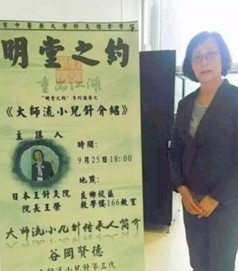 「大師流小児はり紹介」のための中国旅