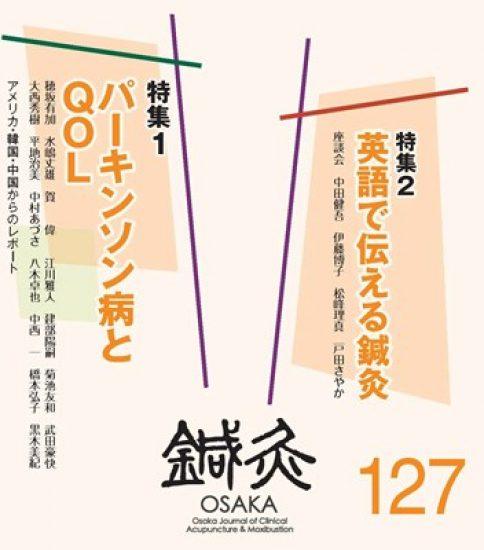 【新刊発売】季刊誌「鍼灸OSAKA」 127号