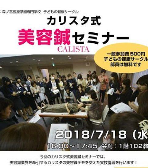 【美容鍼灸】子どもの健康サークル活動報告③【CALISTA】