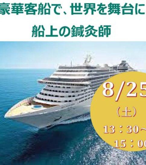 中医研主催「豪華客船で世界を舞台に – 船上の鍼灸師 -」交流会