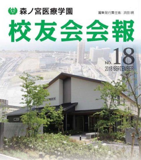 校友会会報 No.18 9月号を発送準備中です!