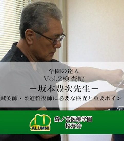 臨床の森ノ宮 DVDプロジェクト Vol.2