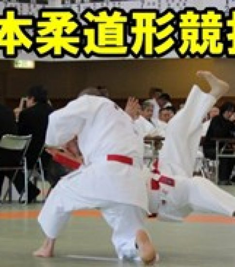 入江浩正先生 ご出場!! 全日本柔道形競技大会