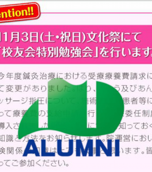11/3【特別勉強会】健康保険<鍼灸>の新制度について