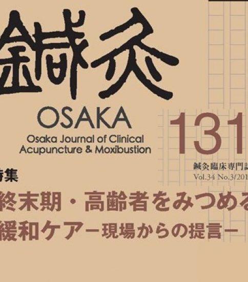 【新刊発売】季刊誌「鍼灸OSAKA」 131号