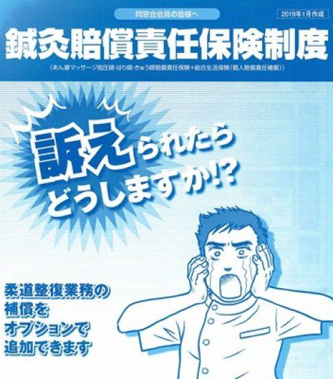 【鍼灸】賠償責任保険の加入について
