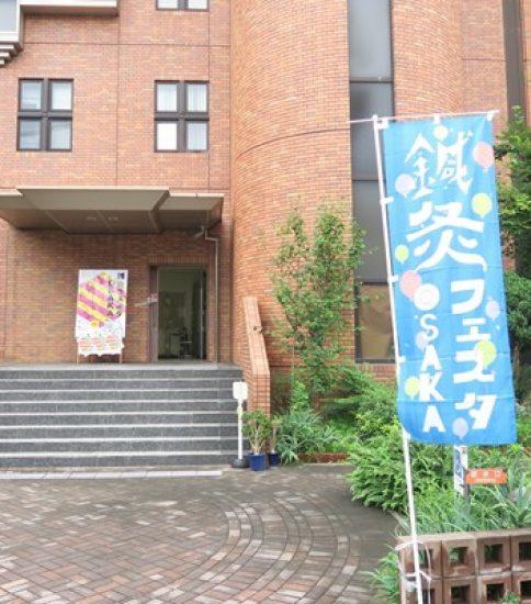 2019 鍼灸フェスタOSAKA 開催