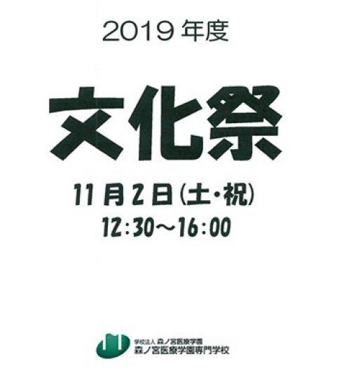 11/2(土)専門学校 文化祭