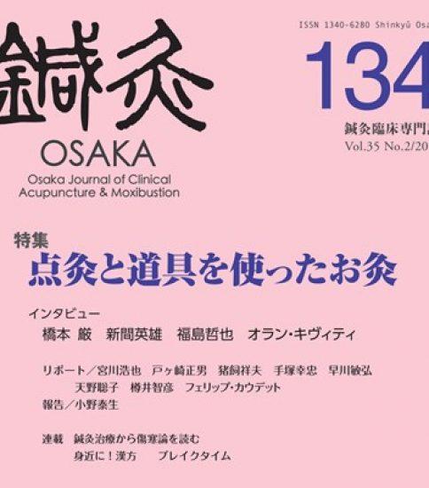 鍼灸OSAKA134号 新刊発売