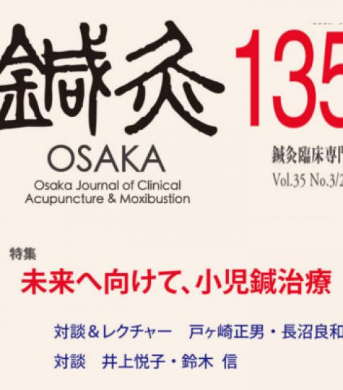 鍼灸OSAKA135号 新刊発売