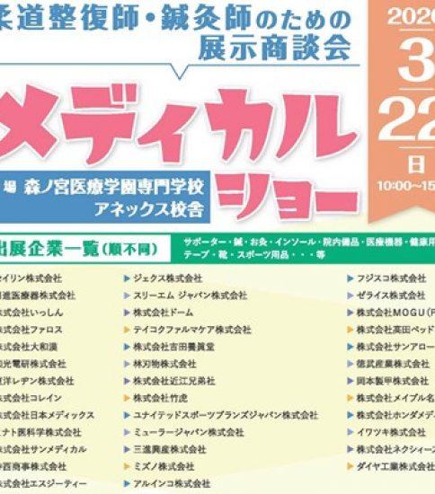 3/22(日)メディカルショー開催のご案内