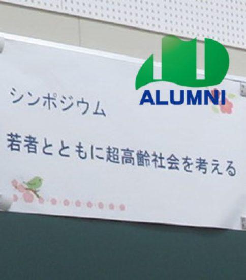 大学部会(看護):シンポジウム開催報告