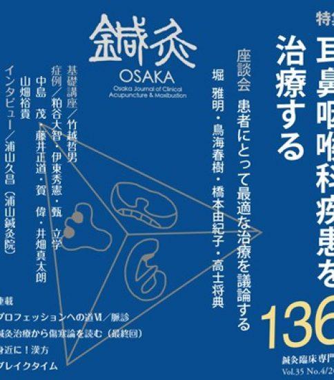 鍼灸OSAKA136号 新刊発売