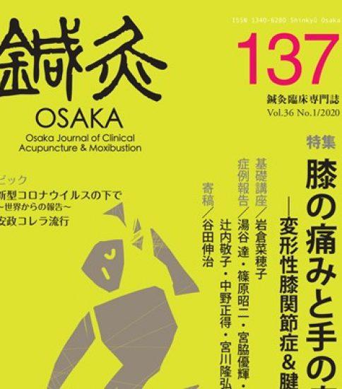 鍼灸OSAKA137号 新刊発売