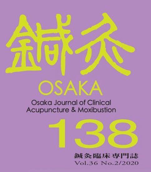 鍼灸OSAKA138号 新刊発売