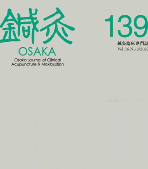 鍼灸OSAKA139号 新刊発売