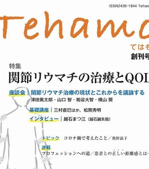 Tehamo創刊号 – 新刊発売 –