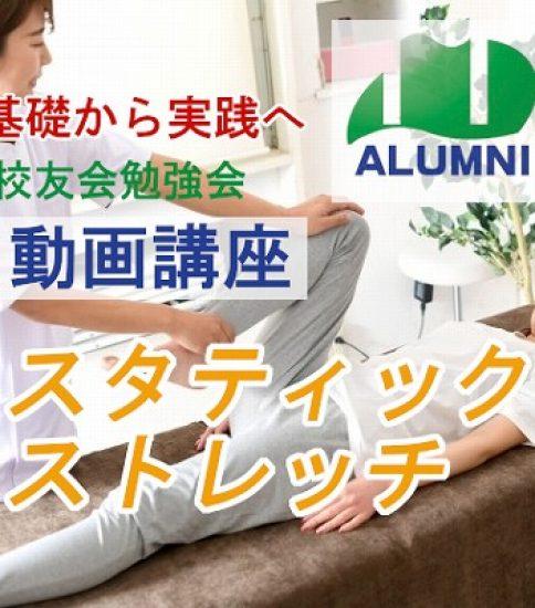 【校友会勉強会】スタティック・ストレッチ