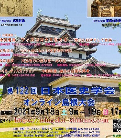 <無料視聴あり>【オンライン開催】第122回 日本医史学会