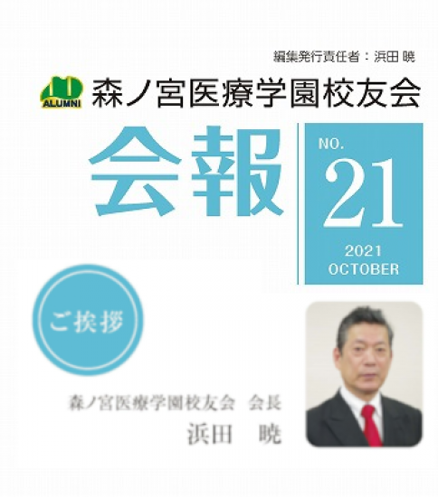 校友会会報 No.21(2021年10月号)発刊